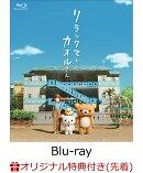 【楽天ブックス限定先着特典】リラックマとカオルさん (通常版)(ステッカー)【Blu-ray】