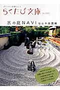 京の庭navi(枯山水庭園編)