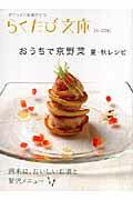 おうちで京野菜(夏・秋レシピ)