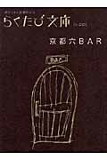 京都穴bar