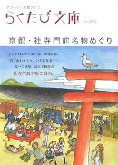 京都・社寺門前名物めぐり
