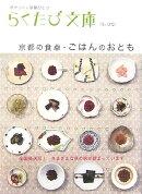 京都の食卓・ごはんのおとも