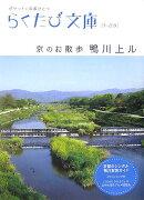京のお散歩鴨川上ル