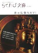 京の仏像navi