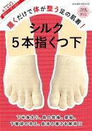 【謝恩価格本】履くだけで体が整う足の肌着!シルク5本指くつ下