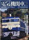 電気機関車EX(Vol.17(2020 Aut) 電機を探究するすべての人へ 特集:国鉄の名機EF65 500番代 (イカロスMOOK j…