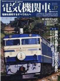 電気機関車EX(Vol.17(2020 Aut) 電機を探究するすべての人へ 特集:国鉄の名機EF65 500番代 (イカロスMOOK j train特別編集)