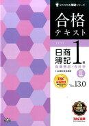 合格テキスト日商簿記1級商業簿記・会計学(2)Ver.13.0