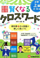 賢くなるクロスワード(小学上級(4〜6年))
