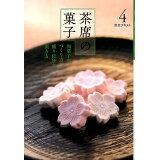 茶席の菓子(4) (淡交テキスト)