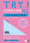 TRY!日本語能力試験N1改訂版