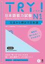 TRY!日本語能力試験N1改訂版 文法から伸ばす日本語 [ アジア学生文化協会 ]
