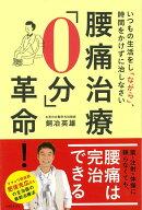 【バーゲン本】腰痛治療0分革命!