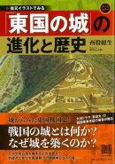 【バーゲン本】東国の城の進化と歴史ー復元イラストでみる