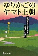 ゆりかごのヤマト王朝(1(照井党の巻))
