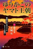 ゆりかごのヤマト王朝(2(盛党の巻))