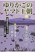 ゆりかごのヤマト王朝(3(道嶋一族の巻))
