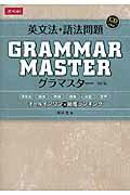英文法・語法問題grammar master改訂版