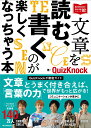 文章を読む、書くのが楽しくなっちゃう本 (QuizKnockの課外授業シリーズ02) [ QuizKnock ]
