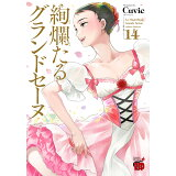 絢爛たるグランドセーヌ(14) (チャンピオンREDコミックス)