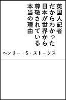 英国人記者だからわかった日本が世界から尊敬されている本当の理由