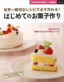 【バーゲン本】はじめてのお菓子作り