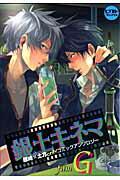銀土キネマ〜film G