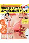 神藤多喜子先生のおっぱい体操ハンドPlus