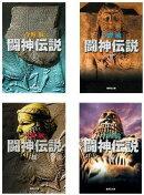 今野敏 闘神伝説 全4巻セット