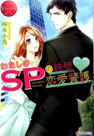 わたしのSPの鉄壁・恋愛警護 SHINO & SHUN (エタニティブックス ETERNITY Rouge) [ 桜木小鳥 ]