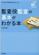 監査役監査の基本がわかる本(第4版)