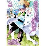 異世界転生の冒険者(2) (マッグガーデンコミックス Beat'sシリーズ)