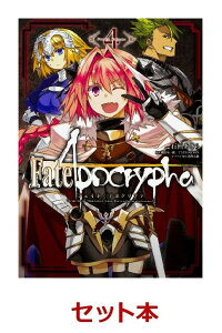Fate/Apocrypha1-4巻セット[石田あきら]
