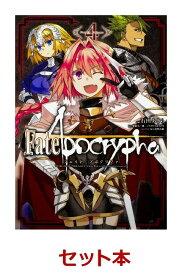Fate/Apocrypha 1-4巻セット [ 石田 あきら ]