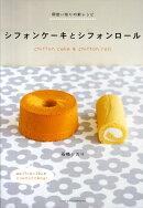 シフォンケーキとシフォンロール