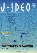 J-IDEO(Vol.3 No.4(July)