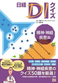 日経DIクイズ 精神・神経疾患篇 [ 日経ドラッグインフォメーション ]