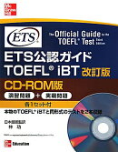 ETS公認ガイドTOEFL iBT改訂版