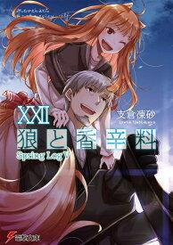 狼と香辛料XXII Spring LogV (電撃文庫) [ 支倉 凍砂 ]