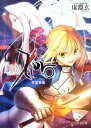 Fate/Zero(2) 英霊参集 (星海社文庫) [ 虚淵玄 ]