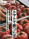 農業ビジネスveggie(vol.31(2020 秋号)) 特集:トマトで勝つには/農業界で注目!冷凍ビジネスを成功させ (イ…