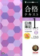 合格テキスト日商簿記1級商業簿記・会計学(3)Ver.13.0