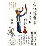 交通誘導員ヨレヨレ日記
