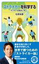 ストライカーを科学する サッカーは南米に学べ! (岩波ジュニア新書 岩波ジュニア新書) [ 松原 良香 ]