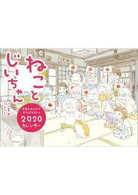 ねことじいちゃん2020カレンダー [ ねこまき(ミューズワーク) ]