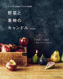 野菜と果物のキャンドル シンプルな材料でリアルな表現 [ 兼島 麻里 ]