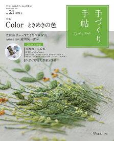 手づくり手帖(21(初夏号)) ([実用品])