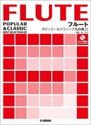 フルート ポピュラー&クラシック名曲集22