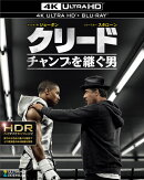 クリード チャンプを継ぐ男<4K ULTRA HD&ブルーレイセット>(2枚組)【4K ULTRA HD】