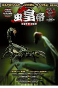 DVD>虫皇帝